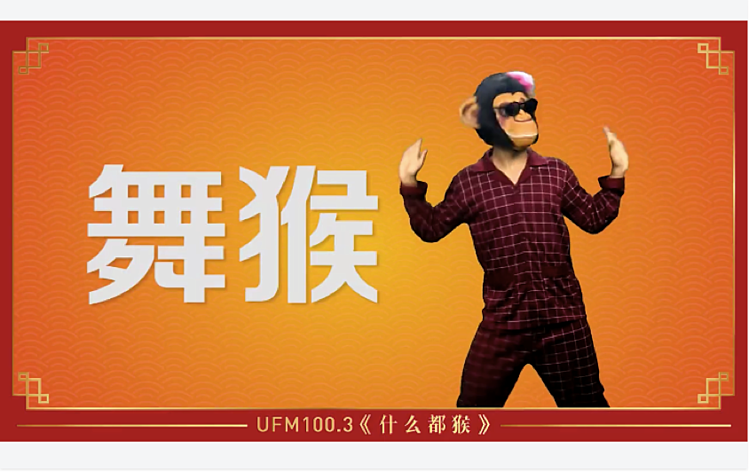 Screenshot of UFM 100.3 CNY video